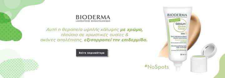 38efb04e6cd Bioderma | Pharm24.gr